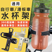 【coni shop】自行車水杯架 滑板車通用 現貨 當天出貨 腳踏車水壺架 快拆式杯架 可旋轉 置物杯架