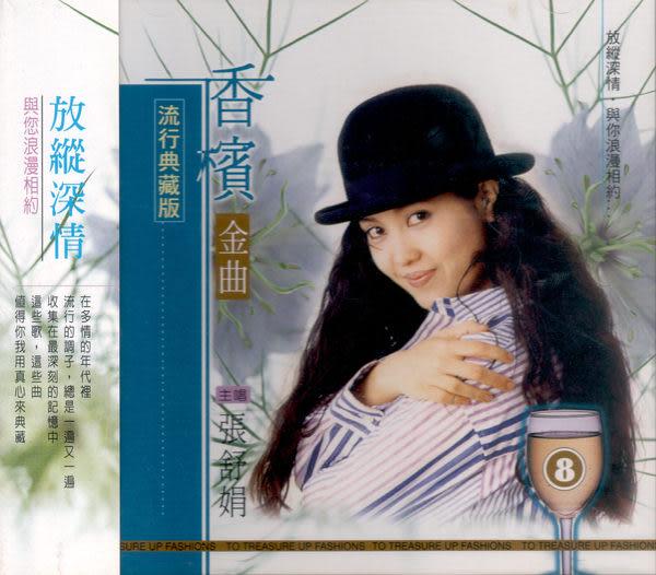 香檳金曲 流行典藏版 第8輯 CD 主唱:張舒娟 (音樂影片購)