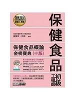 二手書博民逛書店 《保健食品初級工程師教材:保健食品概論》 R2Y ISBN:9789865926717│黃賢齊