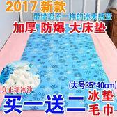 夏季降溫神器坐墊涼墊冰沙學生宿舍單人制冷床墊床上冰墊涼席冰枕 IGO