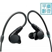 [ 平廣 ] SONY IER-M7 耳機 耳道式 送禮台灣公司貨保2年 4單體平衡電樞 監聽耳機 ( EX1000 新款 )