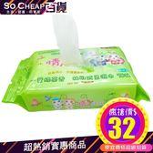 綠茶香 純水 柔濕巾 70抽(70入)濕紙巾 大包裝 隨手包 寶寶紙巾(超取請勿超過10包)