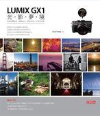 (二手書)LUMIX GX1光影夢境: 完整功能檢索、構圖技巧、經典重現、完美高階輕單眼..