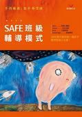 SAFE班級輔導模式─不再霸凌,也不再受凌