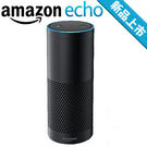【3C潮流商品】AMAZON ECHO 黑色 藍芽數位聲控助理喇叭 具備多種功能於一身