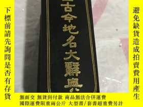 二手書博民逛書店罕見中國古今地名大詞典Y25367 臧勵龢 等 商務印書館 出版