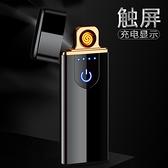 打火機 網紅USB充電打火機創意個性男士鎢絲火機超薄送男友激光定制