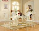 【大熊傢俱】856 玫瑰系列 歐式餐桌 長桌 餐台 吃飯桌 桌子 餐桌椅組 另售餐椅