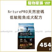 寵物家族-NurturePRO天然密碼-低敏鮭魚成犬配方454g