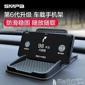 防滑墊 車載手機架汽車支架多功能車用導航架卡扣式車上支撐架創意防滑墊 寶貝計畫