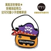 摩達客 萬聖派對變裝 紫橘海盜南瓜-幼兒兒童小手提糖果袋