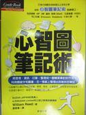 【書寶二手書T1/心理_KSM】心智圖筆記術_蕭雲菁, William