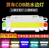 多功能 24V 12V LED燈 貨車邊燈 卡車燈 遊覽車 側邊燈 照地燈 方向燈 警示燈 照輪燈