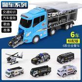兒童玩具 車模型男孩子1-2-3-4-6歲合金益智寶寶各類警小汽車男童7 df11593【大尺碼女王】