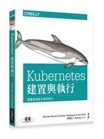 二手書博民逛書店《Kubernetes:建置與執行 Kubernetes: Up and Running》 R2Y ISBN:9789864768226