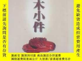 二手書博民逛書店紅木小件罕見簽名本 作者陸志榮籤贈著名藏家張永芳先生,其弟張宗憲