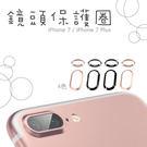 保護鏡頭 Apple iPhone 7 7plus 鏡頭 保護圈 鋁合金 鏡頭圈 加高防護 避免刮傷 i7 攝戒
