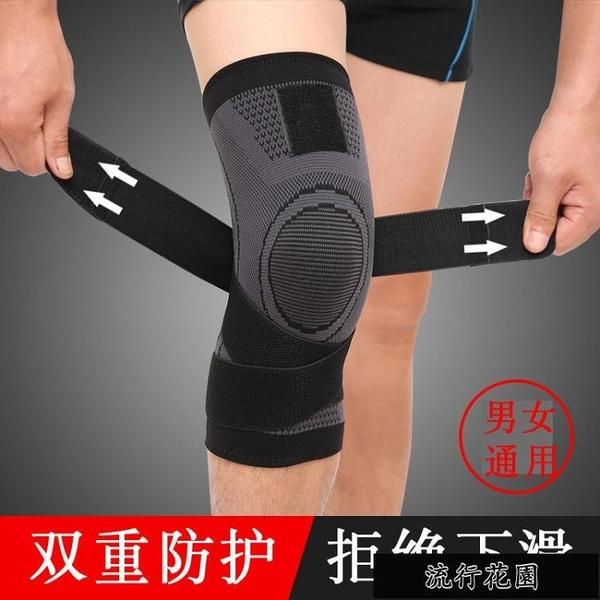 半月板韌帶損傷護膝保暖大碼運動籃球跑步膝蓋關節護漆男女士 免運快出