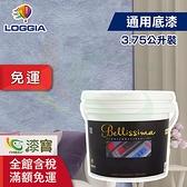 【漆寶】LOGGIA│通用底漆(3.75公升裝) ◆免運費◆