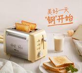麵包機220V多士爐烤面包機家用全自動早餐機吐司機迷你  汪喵百貨