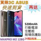 ASUS ZenFone Max Pro M2 手機4G/128G,送 5200mAh行動電源+空壓殼+玻璃貼,分期0利率,ZB631KL