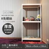 折扣碼LINEHOMES 【探索 】90x45x150 公分三層白色免螺絲角鋼架收納架置物架貨架書架鐵架層架