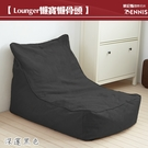 【班尼斯國際名床】~超微粒發泡綿 Lounger懶寶-高級懶骨頭沙發!