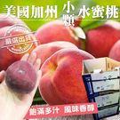 【果之蔬-全省免運】美國加州空運鮮採小顆水蜜桃禮盒X1盒(10顆/盒 每顆100克±10%)