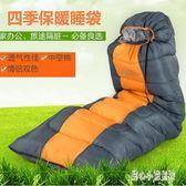 睡袋 睡袋成人戶外露營冬季加厚便攜單人辦公室內信封四季棉保暖睡袋 CP3334【甜心小妮童裝】