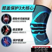 護膝用品 護膝運動籃球騎行男女士戶外健身跑步專業半月板損傷深蹲膝蓋護具FG123 快速出貨