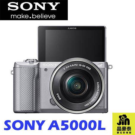 台南 寰奇 24期0利率 SONY A5000L 16-50mm鏡頭 美肌 翻轉 NFC 公司貨 全配 4月底前送原電