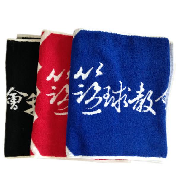 (特價) ESuit衣術大學 運動毛巾 莫忘初衷 籃球教會我的事 黑色/藍色/紅色 全電繡34cm*107cm