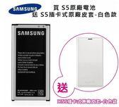 【免運】【送原廠皮套】三星 S5 原廠電池 I9600 G900i 原廠電池 EB-BG900BB【C】