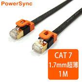 群加 Powersync CAT 7 10Gbps好拔插設計超高速網路線RJ45 LAN Cable【超薄扁平線】黑色 / 1M (CAT701FLBK)