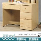 《固的家具GOOD》149-9-AA 松木3尺書桌下座
