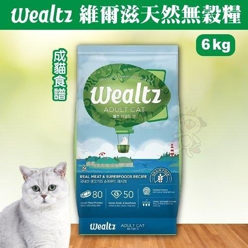 *KING*韓國Wealtz維爾滋《天然無穀糧-成貓食譜》6公斤WE00198 貓飼料