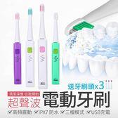 【AG075】 《送刷頭!三檔模式》超聲波電動牙刷 U1防水電動牙刷 充電式電動牙刷 智能電動牙刷