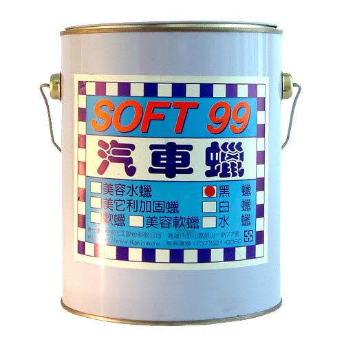 SOFT99 黑蠟(2kg)