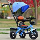 寶寶推車 兒童三輪車腳踏車1-5歲大號單車童車自行車男女寶寶手推車 igo小宅女