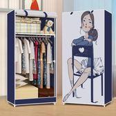新品簡易衣櫃簡約經濟型組裝大容量單人布衣櫃宿舍拆卸家用小號布WY全館免運85折