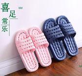 室內防滑家居浴室家用居家洗澡情侶涼拖鞋【不二雜貨】