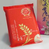【美濃區農會】美濃香鑽高雄147號白米2包(每包3KG)(含運)
