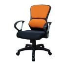 [ 家事達]台灣 OA-Y326 中型辦公椅(橘) 特價 洽談椅 電腦椅