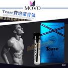 情趣香水 情趣用品 MOVO Tease費洛蒙香氛-3ml (男用) fun粽go