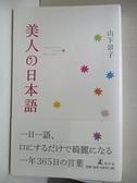【書寶二手書T8/語言學習_BPY】美人の日本語_山下 景子