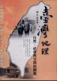 (二手書)臺灣地理:自然、社會與空間的圖像