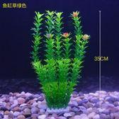仿真水草魚缸裝飾造景套餐水族布景美化搭配仿真假水草塑料假花草植物 時光之旅