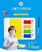盤子兒童調色盤水粉水彩調色板 安全多功能塑料調色盤調色盤 交換禮物