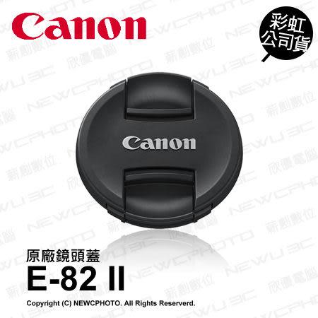 Canon 原廠配件 E-82 II E-82II 原廠鏡頭蓋 內扣式 彩虹公司貨 82mm口徑專用 E-82 薪創數位