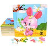 12張價 3-4-5-6歲兒童拼圖 9片16片20片早教木質玩具動手動腦游戲【七夕節八折】